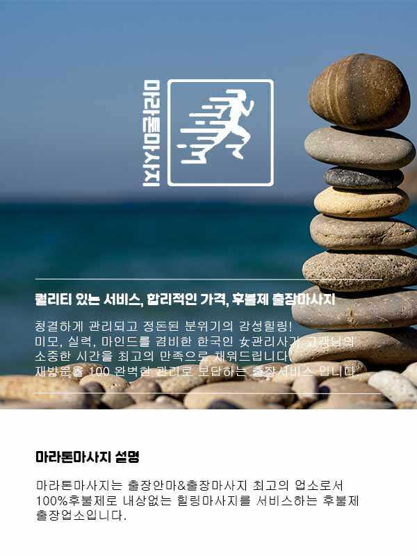 서울출장안마 | 마라톤마사지 | 대한민국