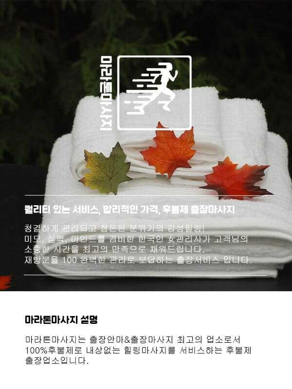 세종출장안마 | 마라톤출장안마 | 한국