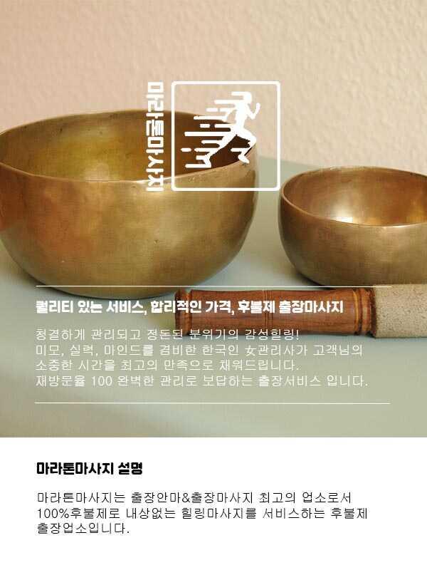 수원출장안마 | 마라톤출장안마 | 한국