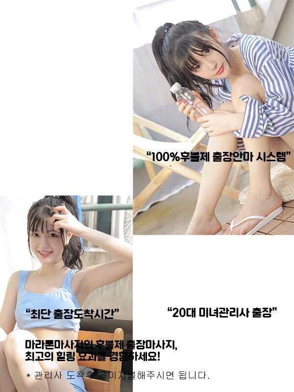수원출장 | 마라톤출장 | 한국