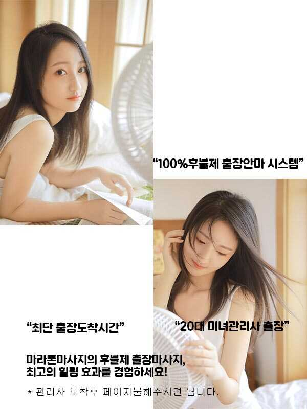 신안출장 | 마라톤출장 | 한국