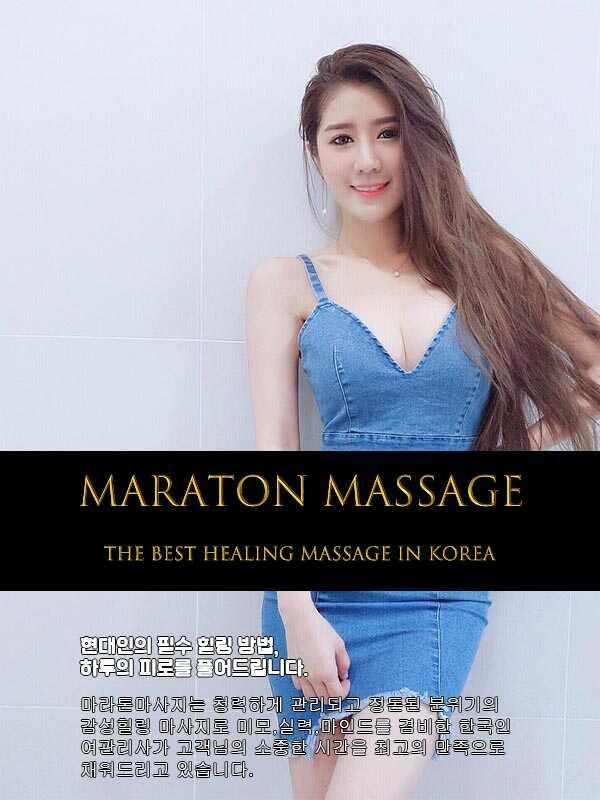 영암출장마사지 | 마라톤출장마사지 | 한국
