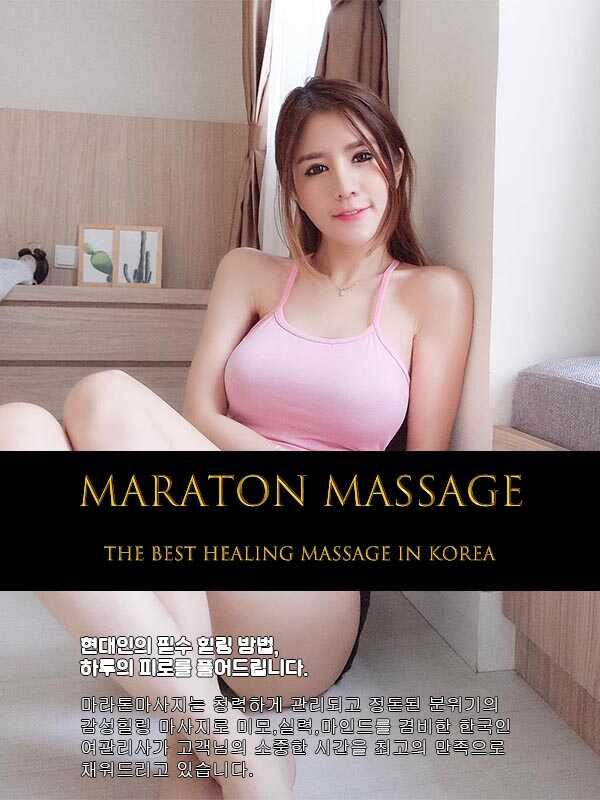 영월출장마사지 | 마라톤출장마사지 | 한국