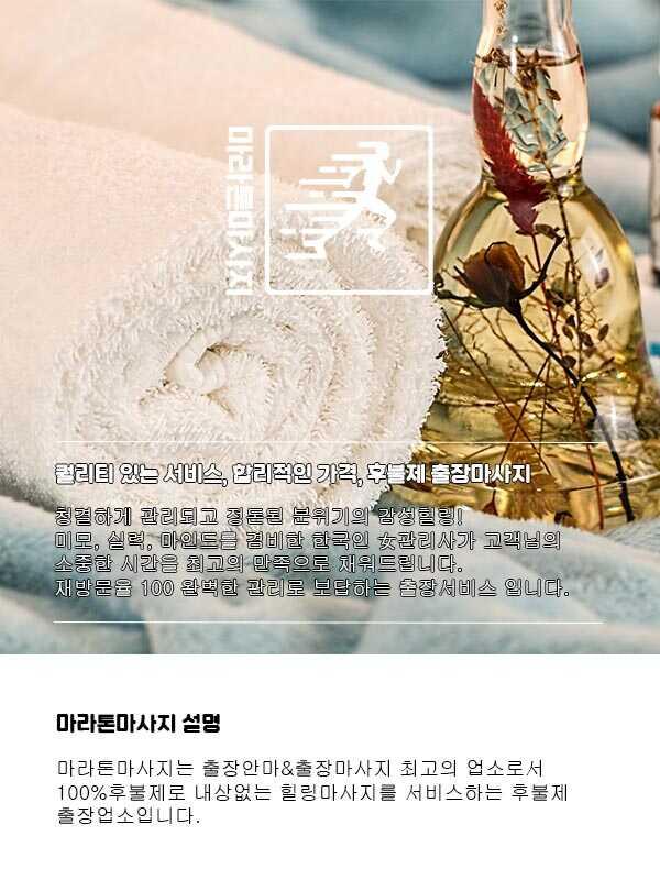 영월출장안마 | 마라톤출장안마 | 한국
