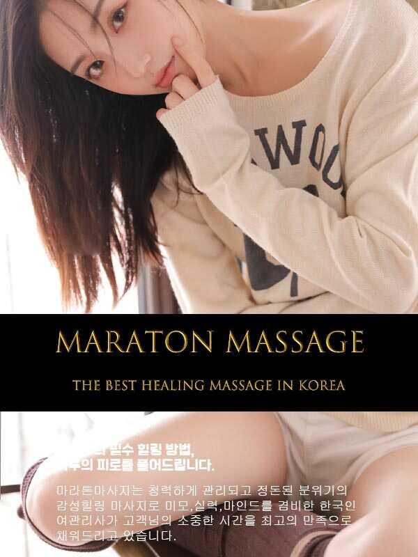옥천출장마사지 | 마라톤출장마사지 | 한국