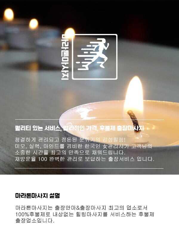옥천출장안마 | 마라톤출장안마 | 한국