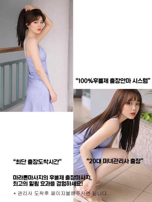 원주출장 | 마라톤출장 | 한국
