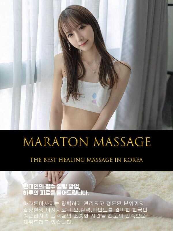 음성출장마사지 | 마라톤출장마사지 | 한국