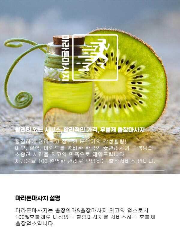 음성출장안마 | 마라톤출장안마 | 한국