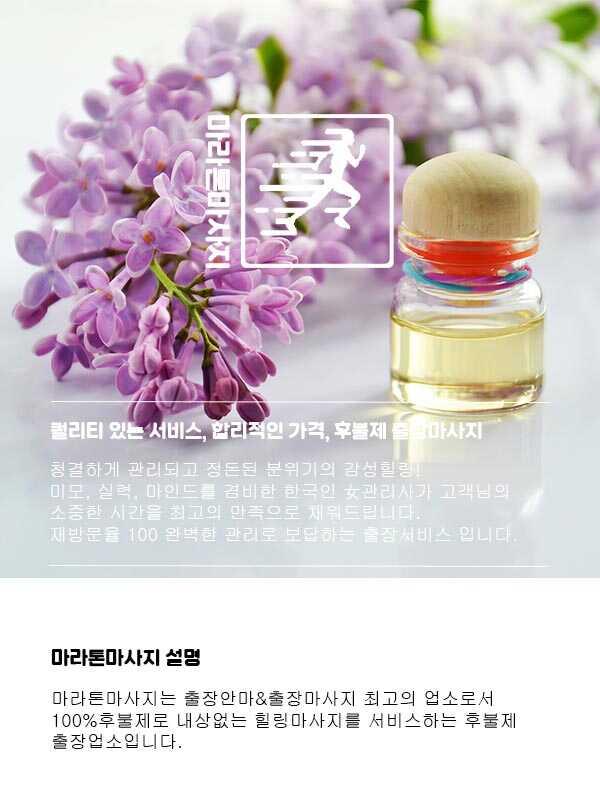 익산출장안마 | 마라톤출장안마 | 한국