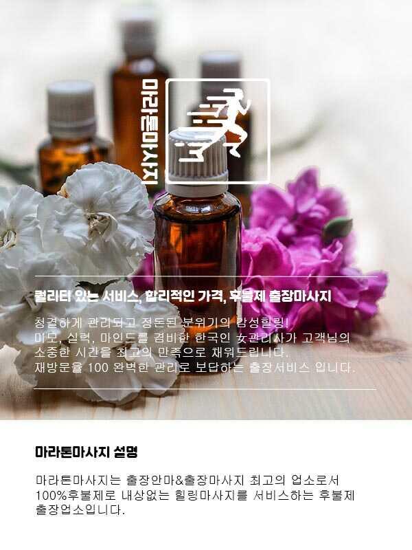 임실출장안마 | 마라톤출장안마 | 한국