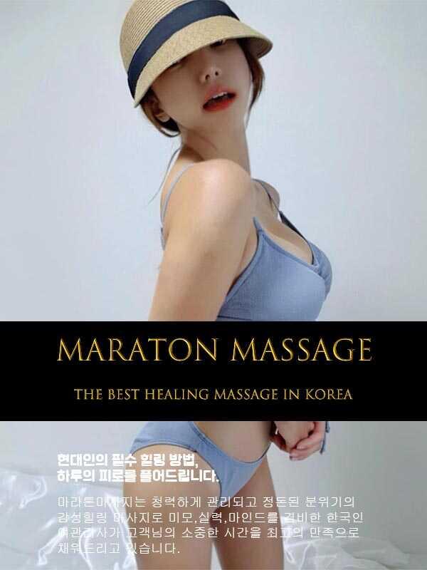 제주출장마사지 | 마라톤출장마사지 | 한국
