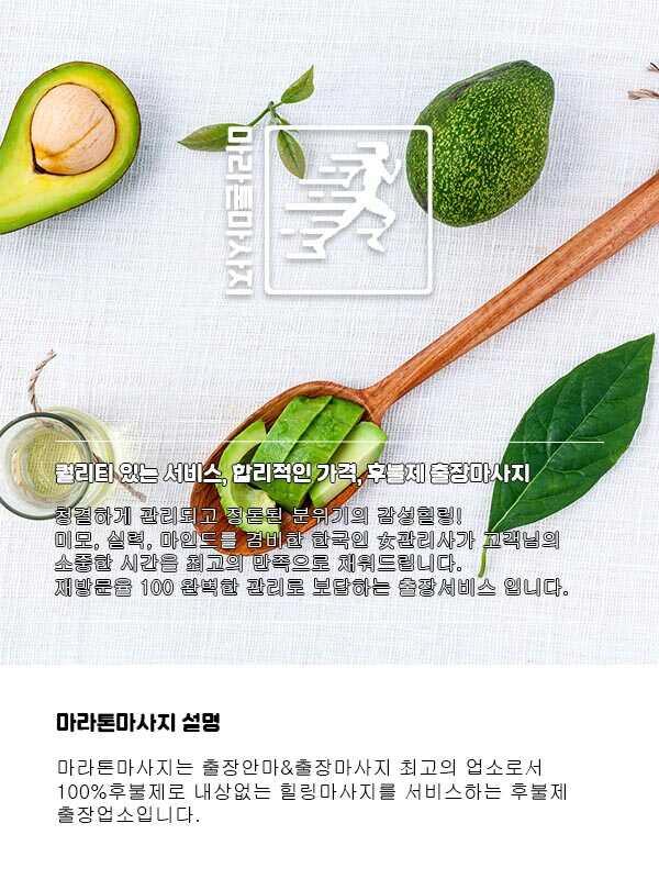 제주출장안마 | 마라톤출장안마 | 한국