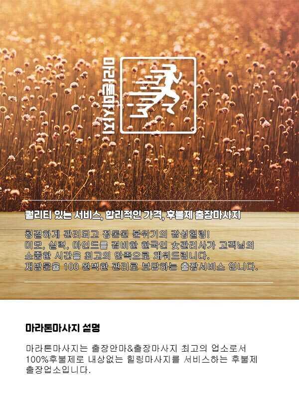 제천출장안마 | 마라톤출장안마 | 한국