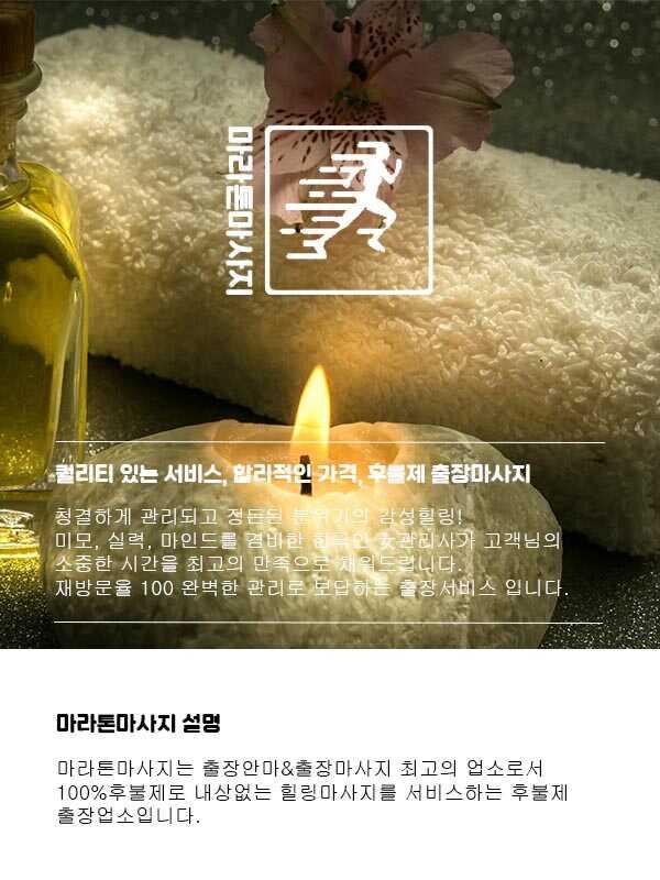 증평출장안마 | 마라톤출장안마 | 한국