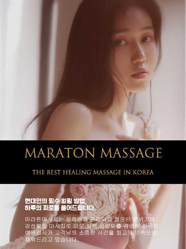 진주출장마사지 | 마라톤출장마사지 | 한국