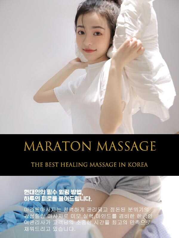 진천출장마사지 | 마라톤출장마사지 | 한국
