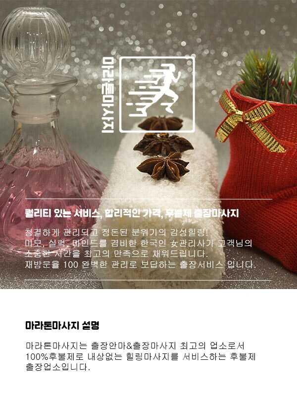 진천출장안마 | 마라톤출장안마 | 한국
