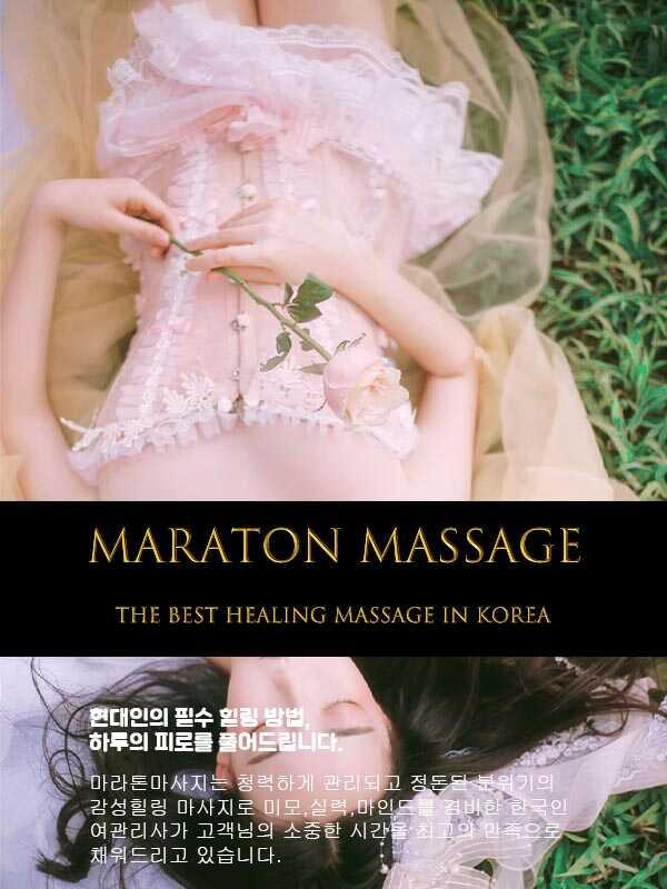 창녕출장마사지 | 마라톤출장마사지 | 한국