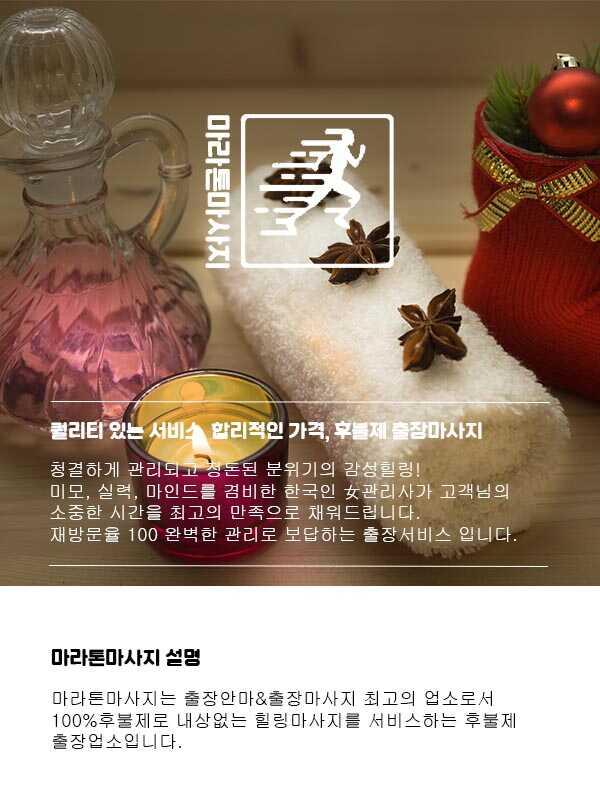 창녕출장안마 | 마라톤출장안마 | 한국