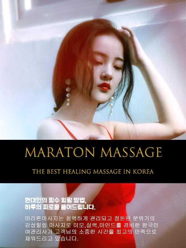 천안출장마사지 | 마라톤출장마사지 | 한국