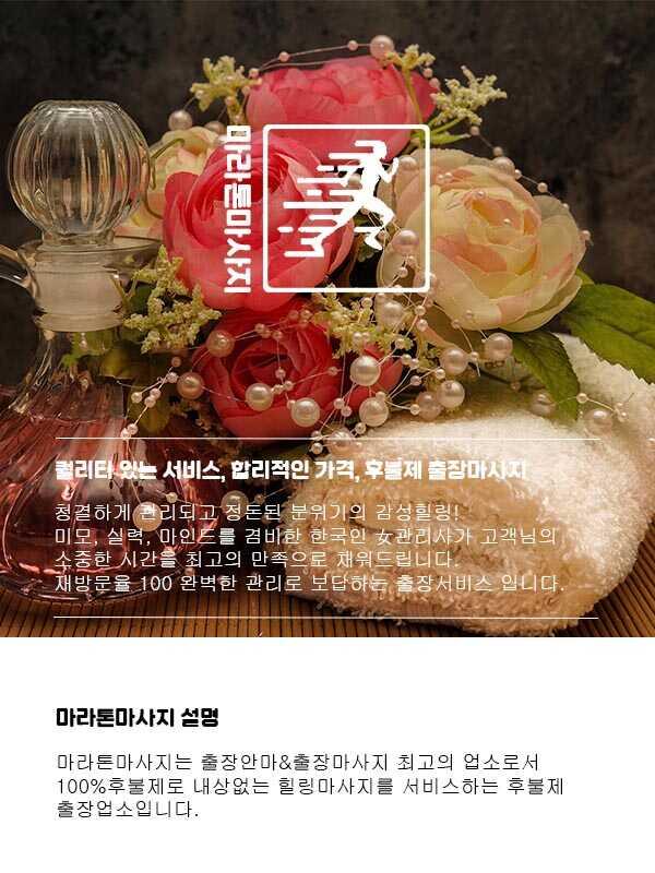 천안출장안마 | 마라톤출장안마 | 한국