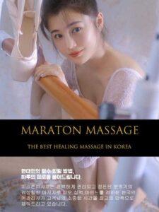 청주출장마사지 | 마라톤출장마사지 | 한국