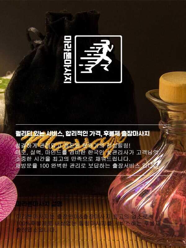 충주출장안마 | 마라톤출장안마 | 한국