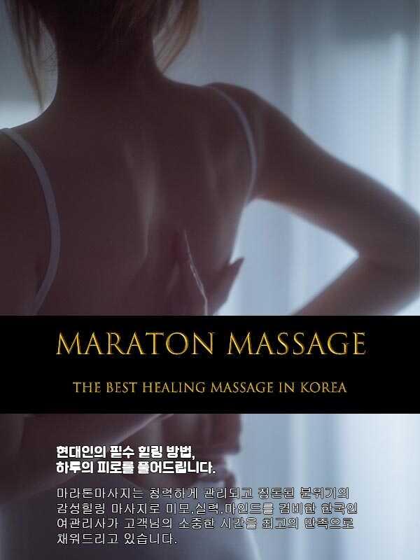 통영출장마사지 | 마라톤출장마사지 | 한국