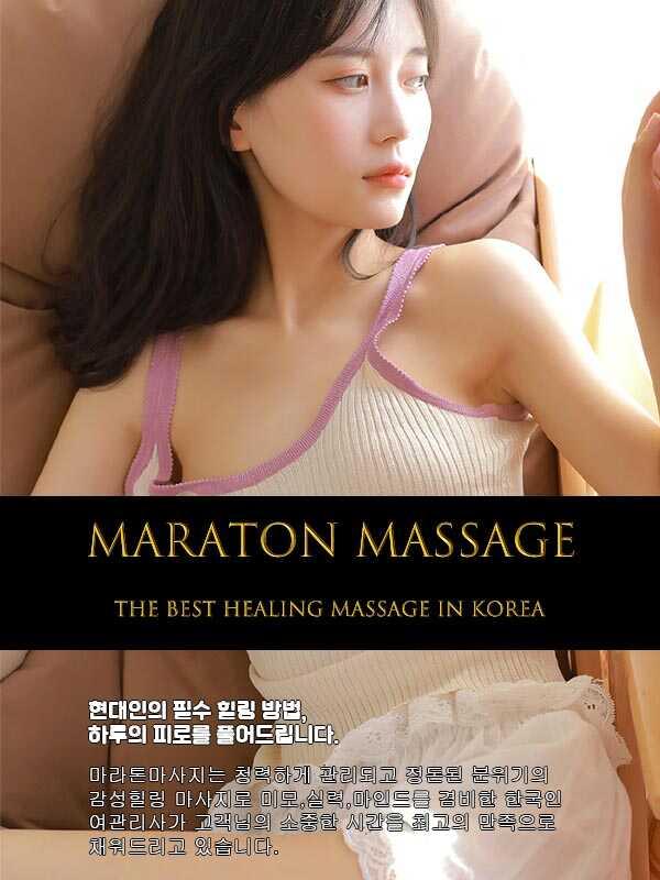 평창출장마사지 | 마라톤출장마사지 | 한국