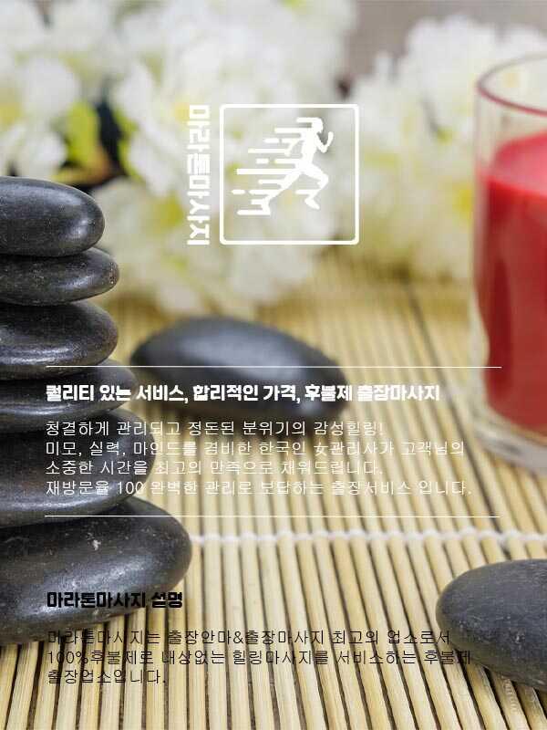 평창출장안마 | 마라톤출장안마 | 한국