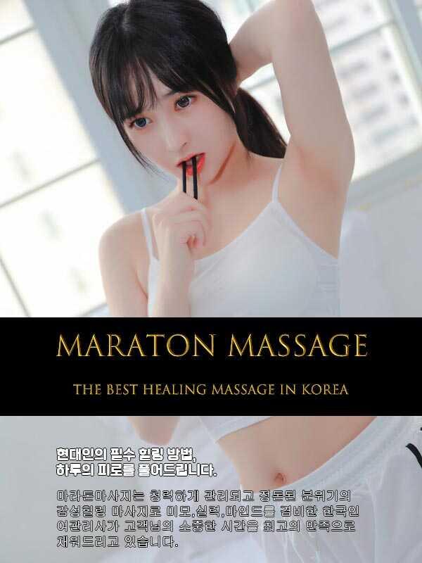 평택출장마사지 | 마라톤출장마사지 | 한국