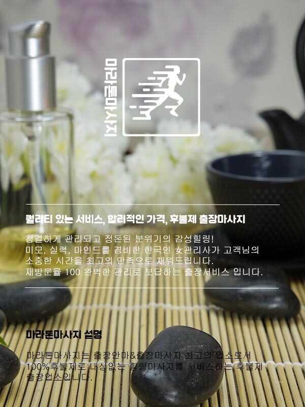 평택출장안마 | 마라톤출장안마 | 한국