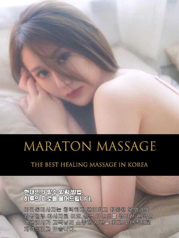 합천출장마사지 | 마라톤출장마사지 | 한국