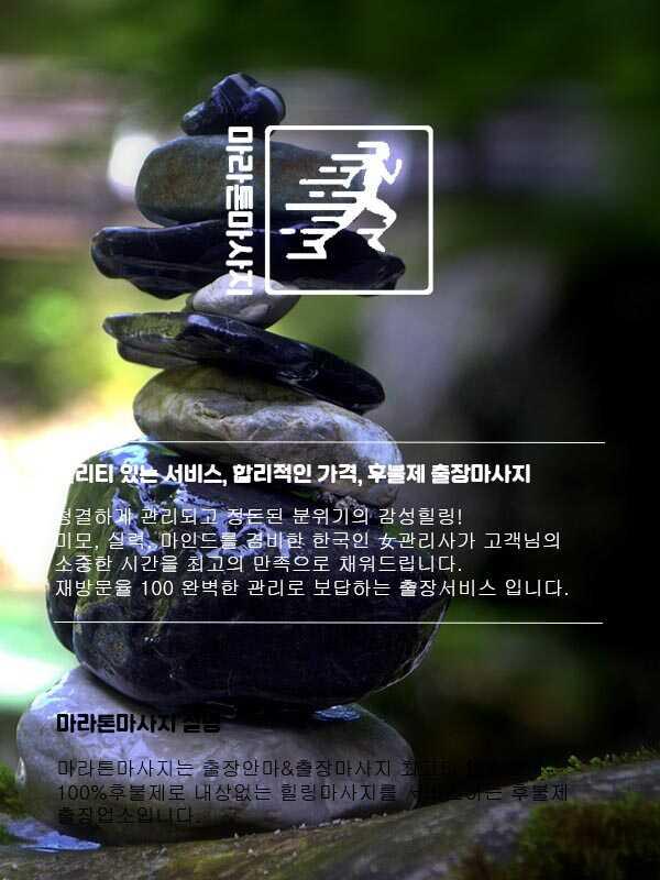해남출장안마 | 마라톤출장안마 | 한국