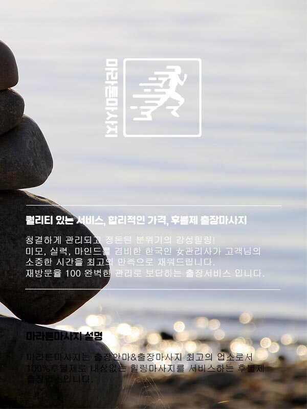 홍성출장안마   마라톤출장안마   한국