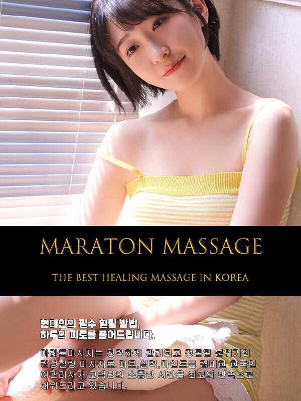 화순출장마사지 | 마라톤출장마사지 | 한국