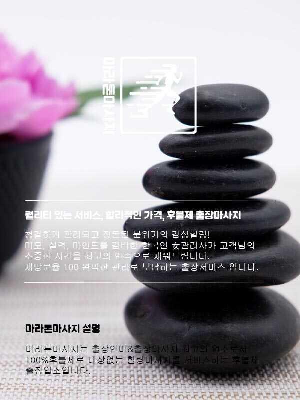 화순출장안마 | 마라톤출장안마 | 한국