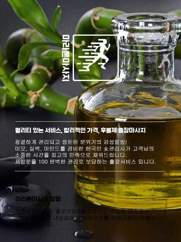 횡성출장안마 | 마라톤출장안마 | 한국